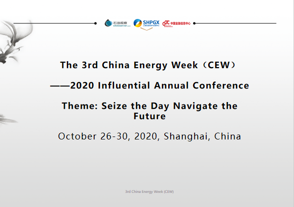 The 3rd China Energy Week(CEW)2020 Influential Annual Conference